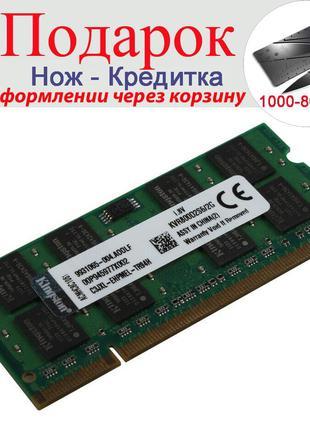 2GB PC2-6400 DDR2-800MHz 200pin Sodimm для ноутбука С чипом Ki...