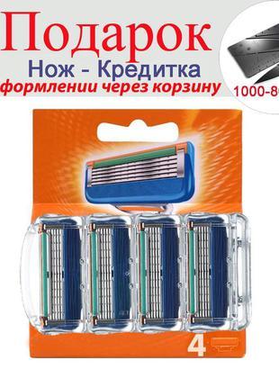 Кассеты для бритья мужские Onei для Gillette Fusion -4 шт
