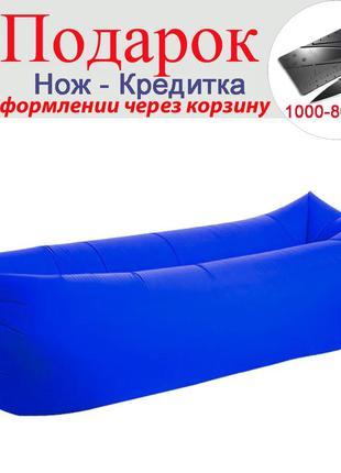 Надувной лежак Air для отдыха Синий