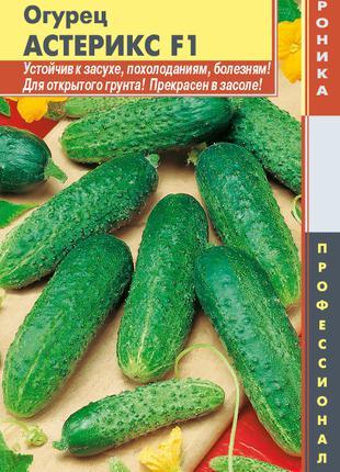 Огурец Астерикс F1, 10 шт (Плазменные семена)