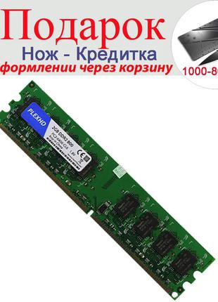 Оперативная память PLEXHD 2GB PC2-6400 DDR2 800MHz Для INTEL и...
