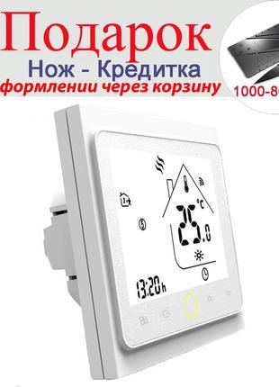 Термостат BHT002GALW Wi-Fi Белый