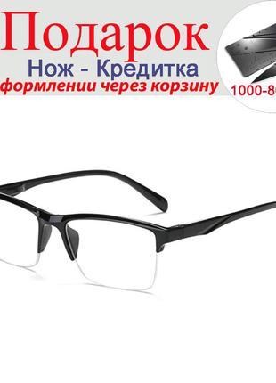 Очки с коррекцией для чтения Zilead +400