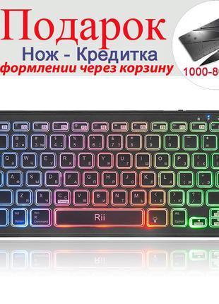 Клавиатура RGB Bluetooth с русской раскладкой