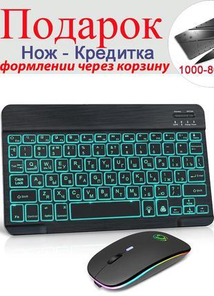 Клавиатура RGB Bluetooth c русской раскладкой с мышкой Черный