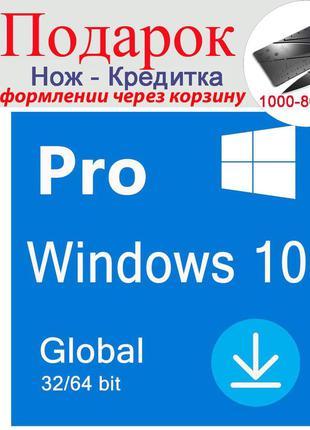 Электронный ключ Windows 10 PRO 32 64bit Электронный ключ!!!!