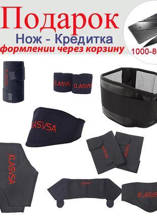 Набор накладок Klasvsal на шею спину запястья колени локти пле...