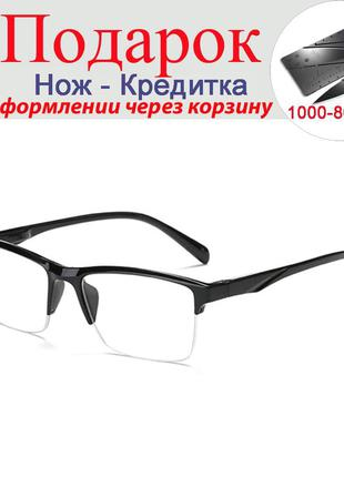 Очки с коррекцией для чтения Zilead +100