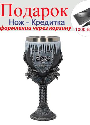 Кубок 3D Gothic Game Of Thrones 200 мл