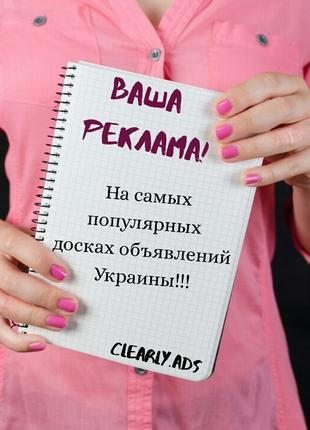Размещение объявлений на интернет площадках Украины и не только!