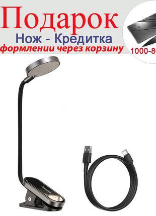 Лампа для чтения Baseus USB с прищепкой