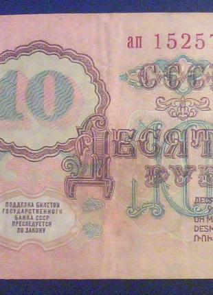 10 рублей, ап 1525763, 1961, СССР