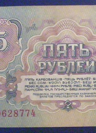 5 рублей, пм 0628774, 1961, СССР