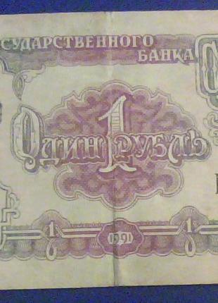 1 рубль, БН 3548530, 1991, СССР