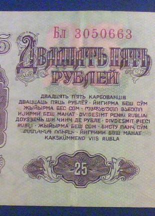 25 рублей,  Бл 3050663, 1961, СССР