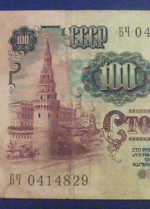 100 рублей, БЧ 0414829, 1991, СССР