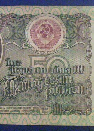 50 рублей, БП 4001863, 1991, СССР