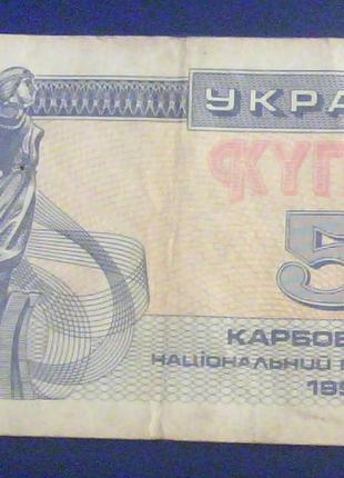 Купон 5 карбованцев, 1991, Украина