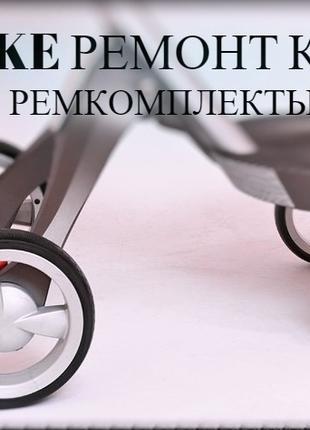 STOKKE РЕМОНТ КОЛЕС/замена/подшипники/шасси/колеса/руль/запчасти
