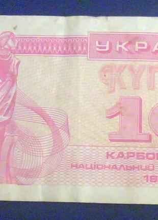 Купон 10 карбованцев, 1991, Украина