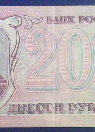 200 рублей,  БО 6155475, 1993, Россия