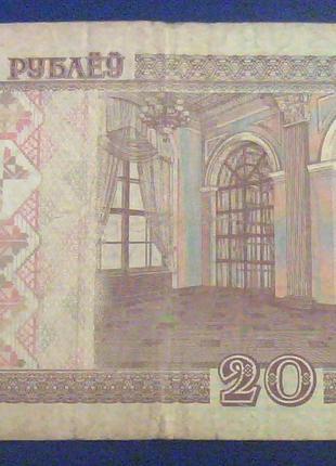20 рублей,  Нк 7135076, 2000, Белорусь