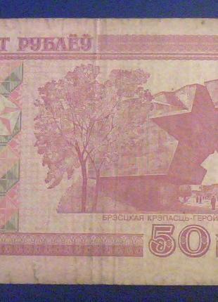 50 рублей,  Ло 3709430, 2000, Белорусь
