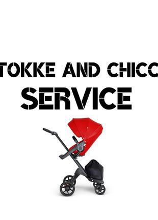 Ремонт детских колясок - Stokke Chicco Yoya Xplory Crusi Trailz