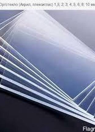 Оргстекло (прозрачное) толщина 2,0 – 20,0 мм (1250х1850 мм)