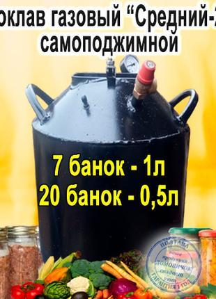 """Автоклав Самоподжимной Газовый """"Средний-20Ч"""""""
