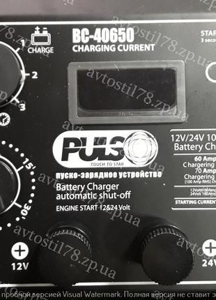 Пуско зарядное устройство PULSO BC-40650