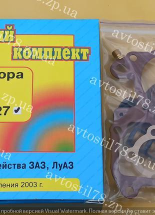 Ремкомплект карбюратора К-127 ЛУАЗ