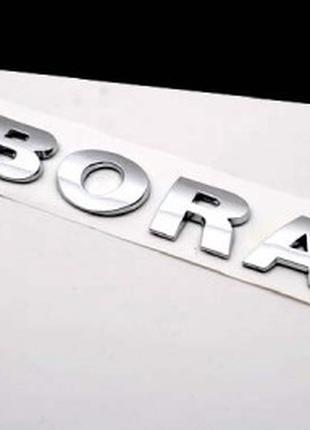 Volkswagen Bora 1998-2004 Надпись Bora / Бора для Фольксваген ...