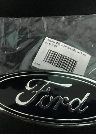 Ford Connect 2010-2014 гг. Эмблема Ford Форд Коннект Форд Коне...