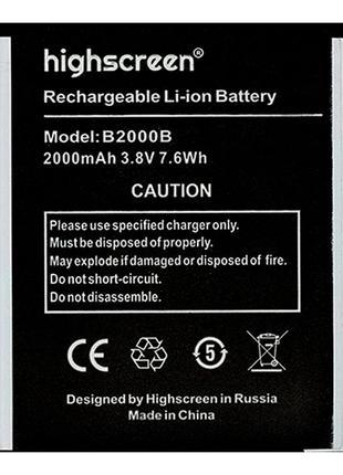 Батарея Highscreen B2000B для Highscreen WinWin (1950 mAh)
