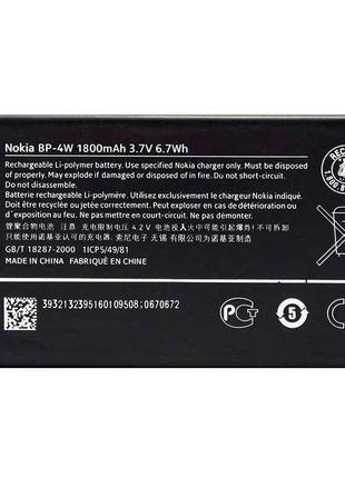 Батарея Nokia BP-4W (1800 mAh)