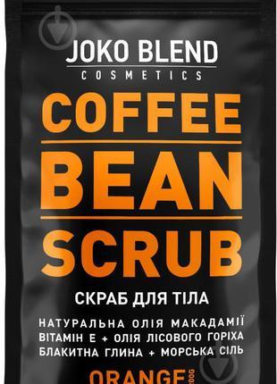 Скраб для тела Joko Blend Cosmetics кофейный Orange