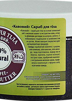 Скраб для тела ЯКА Кофейный 300 мл
