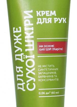 Крем для рук Зеленая серия ЯКА для очень сухой кожи 60 мл