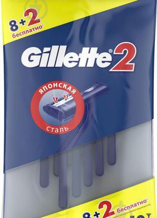 Станки одноразовые Gillette 2 10 шт.