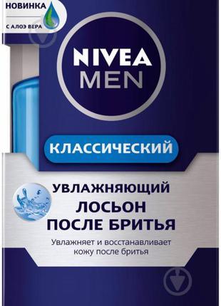 Лосьон после бритья Nivea MEN Классический 100 мл