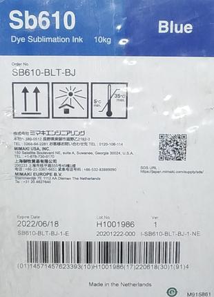 Чернило Mimaki SB610 Blue 10 кг. Чернило Mimaki SB610-BLT-BJ, ...