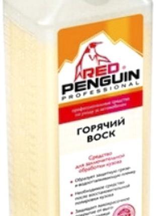 Воск горячий Red Penguin XB 50018 мл1000