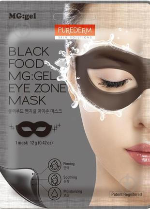Маска под глаза Purederm Black Food MG: Eye Zone Mask 12 г 1 ш...