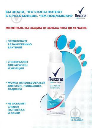 Дезодорант для ног Rexona Деоконтроль Активная свежесть 150 мл