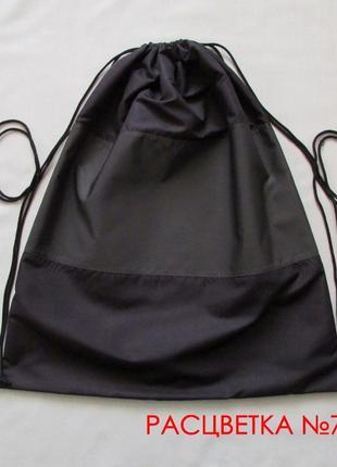 Рюкзак мешок сумка для сменной обуви, одежды, игрушек №7