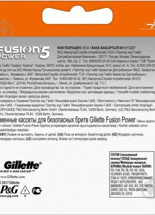 Сменный картридж Gillette Fusion 5 Power 2 шт.