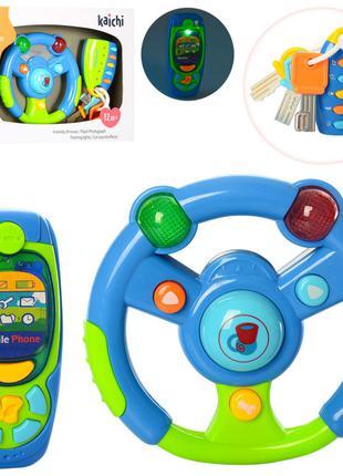 Детский игровой набор Автотренажер K999-81B/G руль, ключи, тел...
