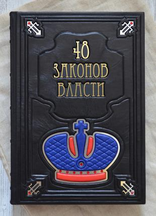 Книга подарочная 48 Законов Власти 2. В кожаном переплете. Роб...