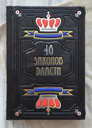 Подарочная книга 48 Законов Власти. В кожаном переплете. Робер...